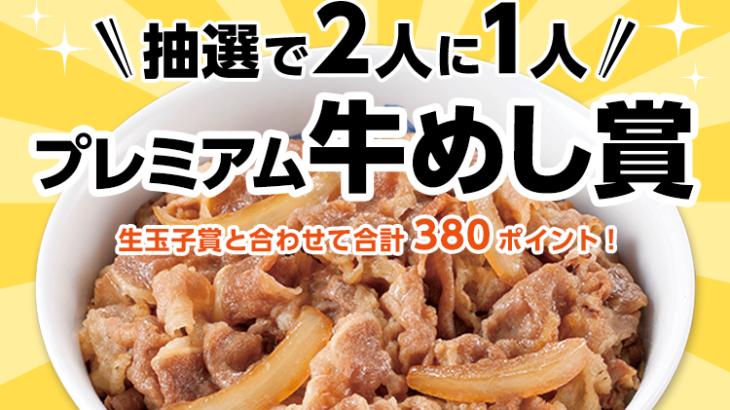 楽天Payを松屋で使うと1/2の確率で牛丼が無料に!(明日まで!)