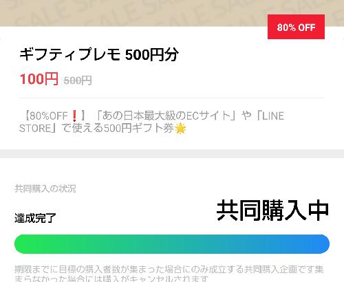 【31日まで】タイムバンクでJCBプレモと上島珈琲店の各500円分が実質無料で貰える!