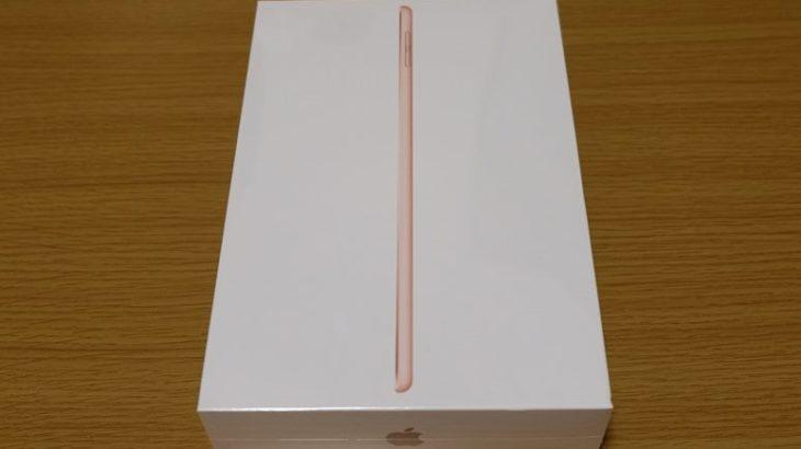iPad mini 5世代を購入した。高速充電にも対応!