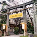水道橋の金刀比羅宮の東京分社に行ってきた