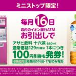 毎月16日はミニストップのATMで引き出しで十六茶100円引きが貰える!