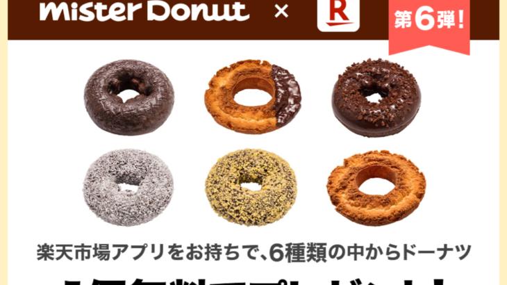 楽天市場アプリでミスドのドーナツが貰える!