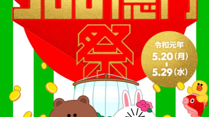 LINE Payの300億円還元キャンペーンで1000円貰えます