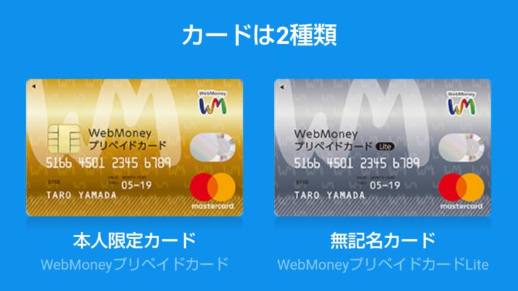 WebMoneyプリペイドカードでクレジットチャージが不可に