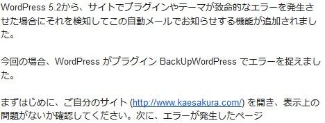 BackUpWordPressのv3.9へのアップデートはしちゃダメ。サイトに繋がらなくなります。(応急措置方法有り)
