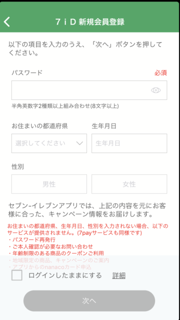 アプリ ログイン セブンイレブン オムニ7(セブン)アプリの使い方とログイン方法