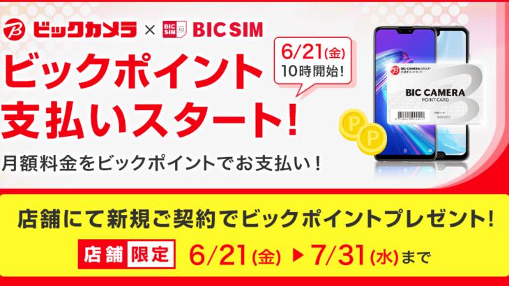 【BICSIM】ビックカメラのポイントでスマホ代の支払いができる!「ビックポイント利用サービス」でポイント消化が可能に