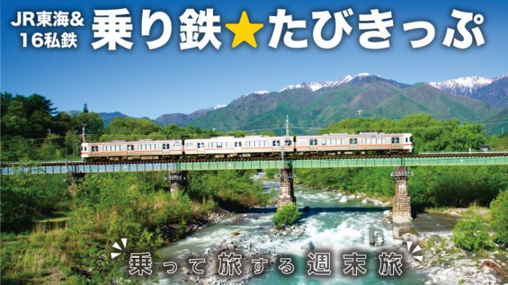 JR東海&16私鉄 乗り鉄☆たびきっぷで行く、東海地区乗り鉄の旅:1日目-1