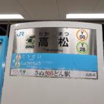 快速ムーンライトながらで行く東海・近畿・香川鉄道旅:1日目その2(阪急阪神乗り潰し)