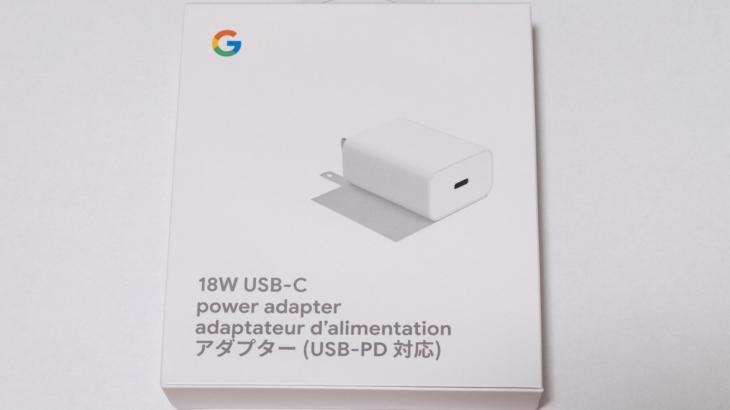 PD18W対応の小型軽量充電器、Google ストアの「18W USB-C 電源アダプター」使用レビュー。PSEマークなしという重大な問題も。