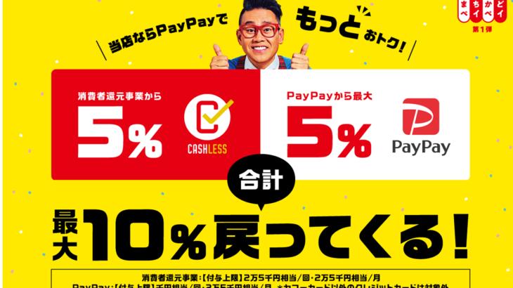 PayPayの還元が3%→1.5%へ改悪。さらに1000円全額還元は宝くじみたいな確率に。