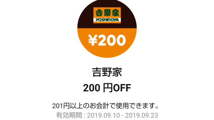 LINE Pay支払いで吉野家が200円引きになるクーポン配布中