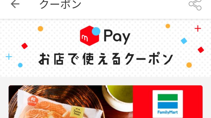 メルペイで29日まで使えるコンビニクーポン配布中!アイス20円にコーヒー11円など