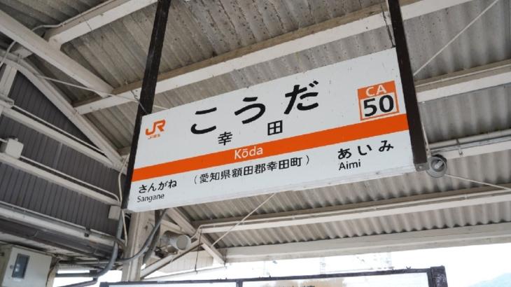 ジェットスターと秋の乗り放題パスで行く香川から東海道巡り旅:4日目