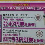 毎月16日はミニストップのATMで引き出しで十六茶93円引き(8%税込100円引き)クーポンが貰える!