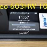 iVideoの100GBまで使えるWi-Fiルーター「603HW」を試してみた