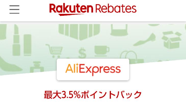 実はAliexpressにもポイントサイトがある。楽天Rebatesで最大3.5%還元