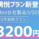 iV501の年間契約プランが登場。900GBまで使えるSIMとWi-Fiルーター付きで月額3200円