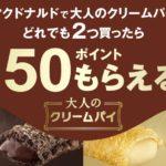 1つ買うよりも2つ買うほうが安い!?マクドナルドの「大人のクリームパイ」を2個買うとdポイント150ポイント還元実施中!