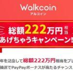 毎週1万歩歩くとPayPayが当たる抽選に参加ができるWalkCoin(アルコイン)のキャンペーンが開催中