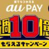 auPayで誰でも付与上限7万円の20%還元を実施へ。結局札束の殴り合いに。ローソンやフ