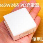 税込2,480円で買える磁気研究所の65W対応のUSB PD充電器「ML-PDUS1PG65WH」使用レビュー