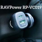 車の中でも急速充電を。RAVPowerの48Wカーチャージャー「RP-VC019」を使ってみた:ちょっとした移動でも多く充電できるカーチャージャー