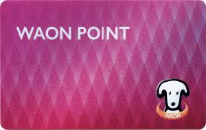 WAON POINTカードが大改悪の無用カードに。ポイント付与が現金のみ、感謝デーもボーナスポイントも対象外に