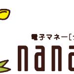 【改悪】nanacoチャージのクレジットカード登録がセブンカードのみへ。でも登録済みカードは引き続き使える模様