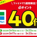 【3月23日まで】ファミリーマートでdポイントカード提示でポイント40倍(20%)キャンペーン