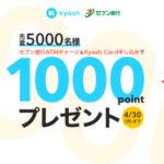 Kyashが申し込み直後に申し込んだ人のカードが届きもしないのに「Kyash Card発行」+「セブン銀行ATM入金」で実質発行手数料無料キャンペーンを開始。