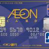 イオンカード(デビット含む)のショッピングセーフティ保険が結構有能だった件