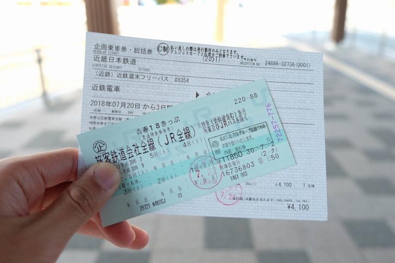 得 な お 切符 近鉄