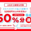 メルペイの定額払いで最大1万円還元の半額キャンペーン。過去に無いレベルで複雑怪奇